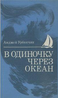 В одиночку через океан — обложка книги.