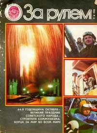 За рулем 11/1981 — обложка книги.