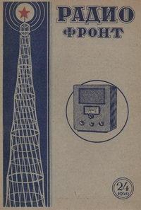 Радиофронт №24/1940 — обложка книги.