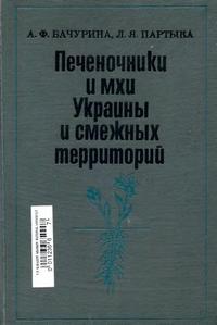 Печеночники и мхи Украины и смежных территорий — обложка книги.