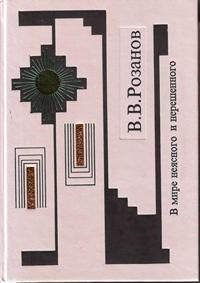 Собрание сочинений. В мире неясного и нерешенного. Из восточных мотивов — обложка книги.