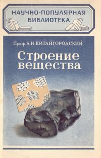 Строение вещества — обложка книги.