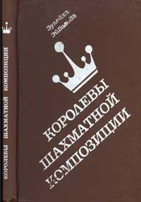 Королевы шахматной композиции — обложка книги.