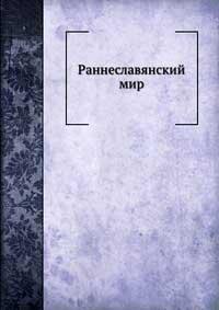 Раннеславянский мир — обложка книги.