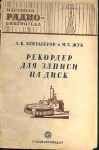 Массовая радиобиблиотека. Вып. 99. Рекордер для записи на диск — обложка книги.