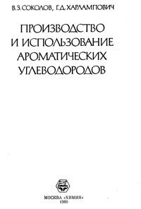 Производство и использование ароматических углеводородов — обложка книги.