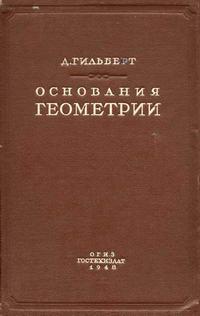 Основания геометрии — обложка книги.