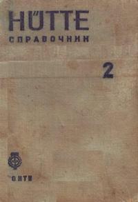 Справочник для инженеров, техников и студентов. Том 2 — обложка книги.