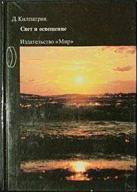 Свет и освещение — обложка книги.