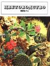 Цветоводство №01/1973 — обложка книги.