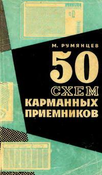 50 схем карманных приемников — обложка книги.