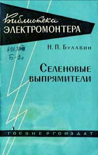 Библиотека электромонтера, выпуск 42. Селеновые выпрямители — обложка книги.