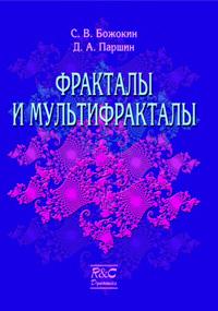 Фракталы и мультифракталы — обложка книги.