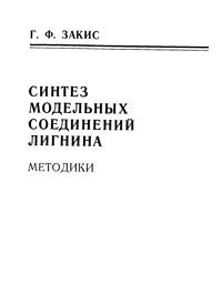 Синтез модельных соединений лигнина. Методики — обложка книги.