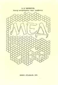 Мёд — обложка книги.