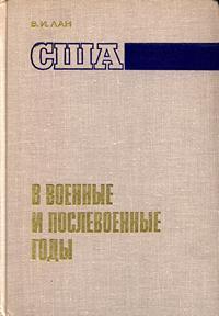 США в военные и послевоенные годы — обложка книги.