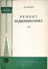 Массовая радиобиблиотека. Вып. 343. Ремонт радиоприемника — обложка книги.
