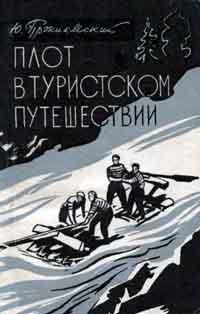 Плот в туристском путешествии — обложка книги.
