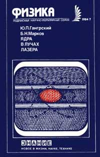 Ядра в лучах лазера — обложка книги.