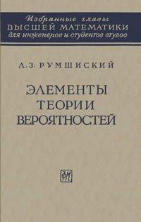 Элементы теорий вероятностей — обложка книги.