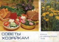 Советы хозяйкам. Блюда из дикорастущих трав — обложка книги.