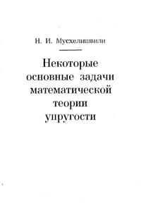 Некоторые основные задачи математической теории упругости — обложка книги.