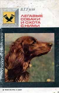Молодому охотнику. Легавые собаки и охота с ними — обложка книги.