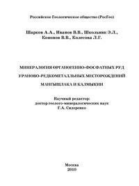Минералогия органогенно-фосфатных руд ураново-редкометалльных месторождений Мангышлака и Калмыкии — обложка книги.
