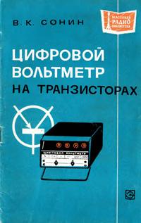Массовая радиобиблиотека. Вып. 780. Цифровой вольтметр на транзисторах — обложка книги.