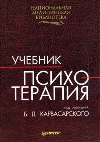 Психотерапия — обложка книги.
