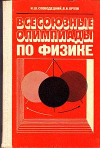 Всесоюзные олимпиады по физике — обложка книги.