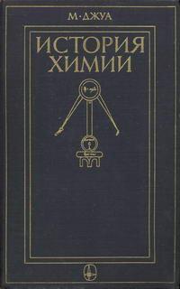 История химии — обложка книги.