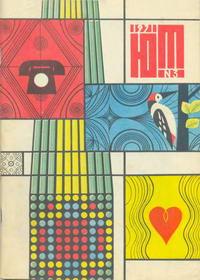 Юный техник 3/1971 — обложка книги.