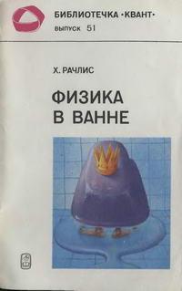 """Библиотечка """"Квант"""". Выпуск 51. Физика в ванне — обложка книги."""