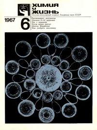 Химия и жизнь №06/1967 — обложка книги.