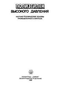Полиэтилен высокого давления. Научно-технические основы промышленного производства — обложка книги.