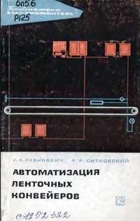 Библиотека электромонтера, выпуск 177. Автоматизация ленточных конвейеров — обложка книги.