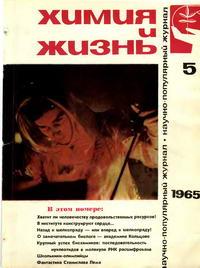 Химия и жизнь №05/1965 — обложка книги.