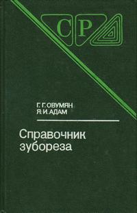 Справочник зубореза — обложка книги.