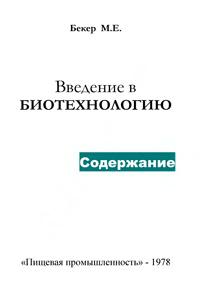 Введение в биотехнологию — обложка книги.