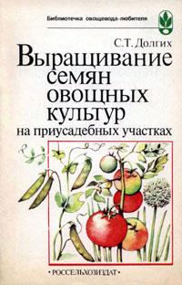 Выращивание семян овощных культур на приусадебных участках — обложка книги.