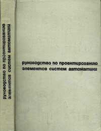 Руководство по проектированию элементов систем автоматики — обложка книги.