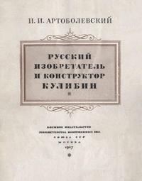 Русский изобретатель и конструктор Кулибин — обложка книги.