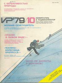 Изобретатель и рационализатор №10/1979 — обложка книги.