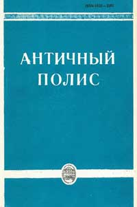 Античный полис — обложка книги.