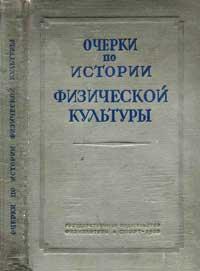Очерки по истории физической культуры. Вып. 1 — обложка книги.