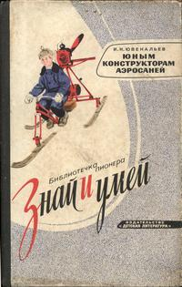 Знай и умей. Юным конструкторам аэросаней — обложка книги.