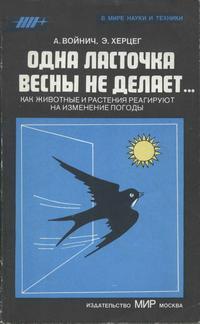 В мире науки и техники. Одна ласточка весны не делает... — обложка книги.