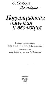 Популяционная биология и эволюция — обложка книги.