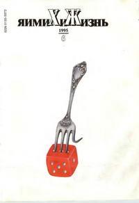 Химия и жизнь №06/1995 — обложка книги.